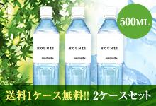 HOUMEI 送料1ケース無料! 2ケースセット