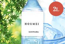 HOUMEI